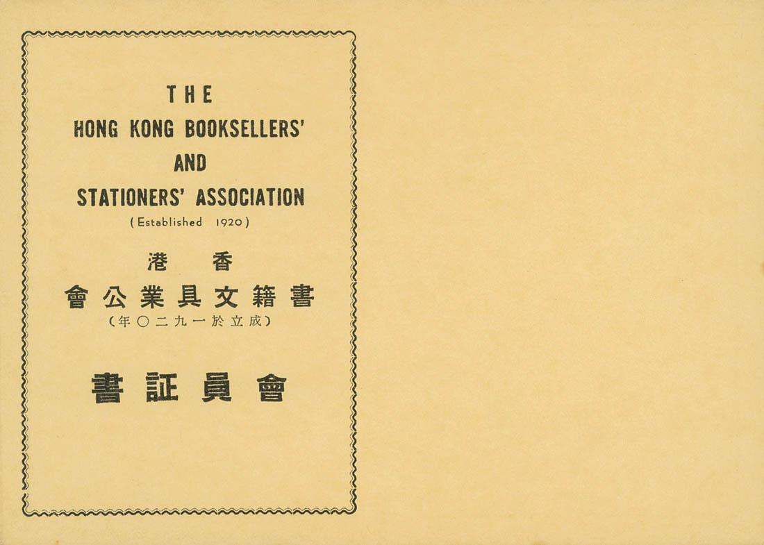 五十年代始用的會員證(正面)