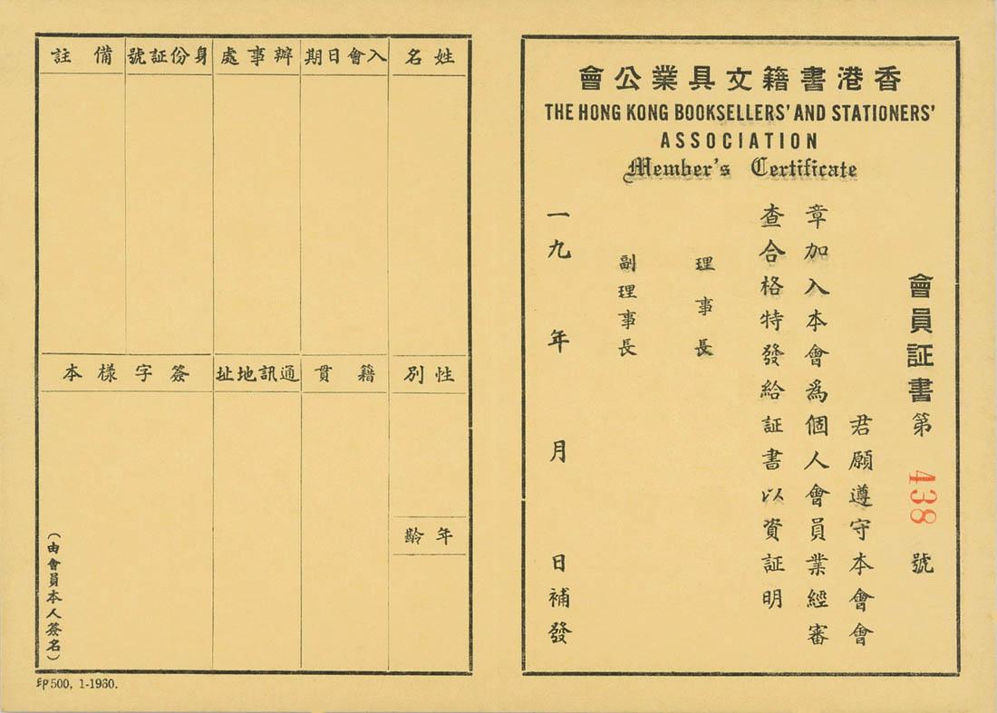 五十年代始用的會員證(背面)